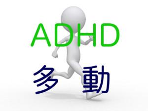 adhd_tado